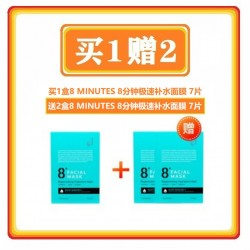 【买1赠2】8+ Minutes 8分钟极速补救保湿面膜 1盒7片 03/22