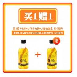 【买1赠1同款包邮】8+ Minute Genshen Shampoo 8分钟人参洗发水400毫升 09/2021