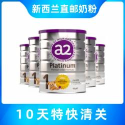 A2 PLATINUM 白金婴幼儿高端配方牛奶粉新版 1段  900克 (0-6个月)6罐包邮 2022年1月到期