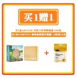 【买1赠1】Arataki  Comb Honey 纯天然百花蜂巢蜜 Comb Honey 340g 07/21
