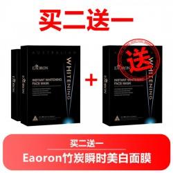 【买2赠1】Eaoron 水光针水光 光速美白黑面膜 5片装  补水美白 呼吸面膜  06/2021